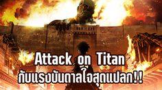 Attack on Titan กับแรงบรรดาลใจสุดแปลกของอาจารย์ Isayama !!