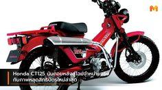 Honda CT125 นับถอยหลังสู่โฉมจำหน่ายจริงกับภาพหลุดสิทธิบัตรใหม่ล่าสุด
