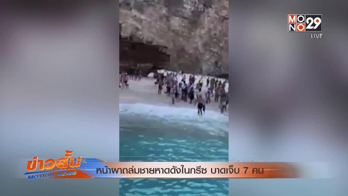 หน้าผาถล่มชายหาดดังในกรีซ บาดเจ็บ 7 คน