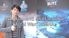 WARGAMING ประเทศไทย ก้าวสู่ปีที่ 5 ประกาศเปิดตัว Total War: ARENA