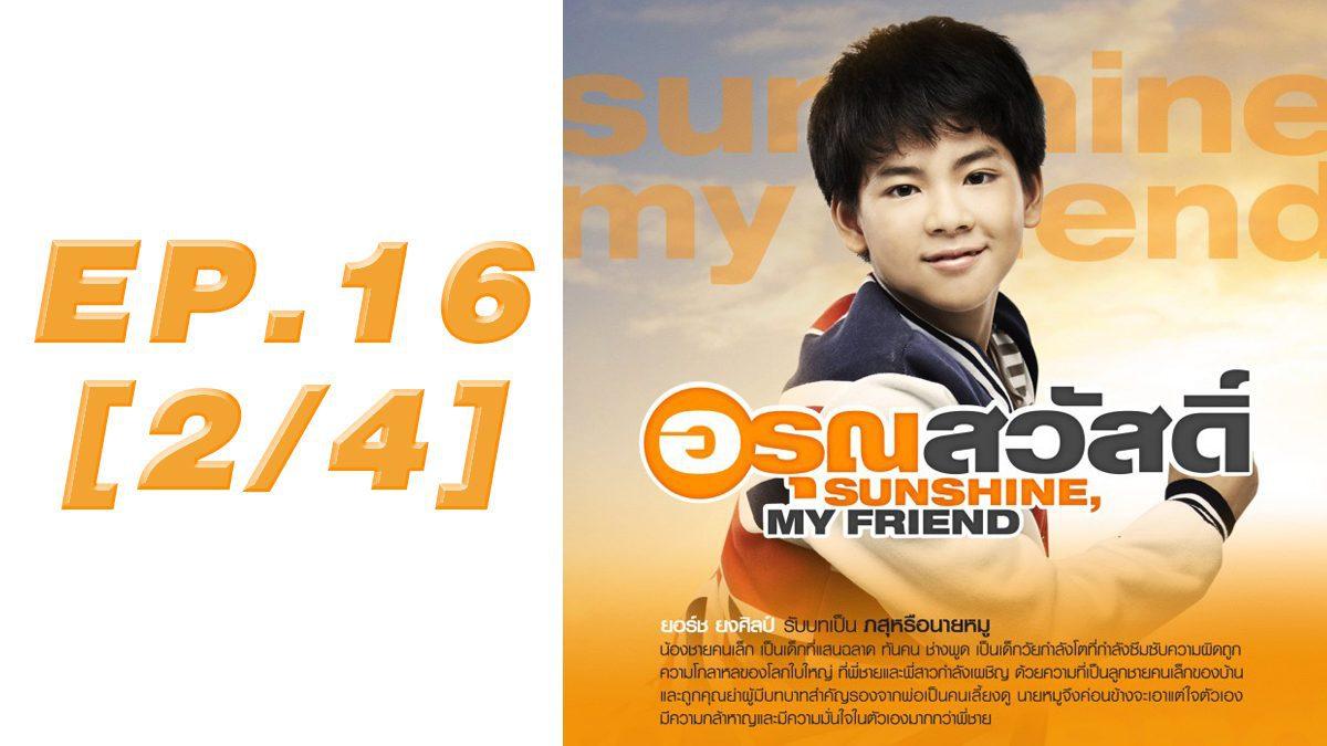 อรุณสวัสดิ์ Sunshine My Friend EP.16 [2/4]
