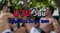 โปรแกรมมวยไทยวันนี้ วันศุกร์ที่ 11 มีนาคม 2559