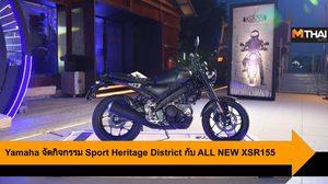 Yamaha จัดกิจกรรม Sport Heritage District กับ ALL NEW XSR155