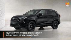 Toyota RAV4 Hybrid Black Edition สีดำสง่างามน่าสัมผัส ออพชั่นจัดเต็ม