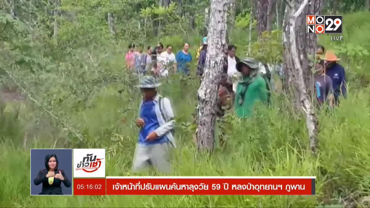 เจ้าหน้าที่ปรับแผนค้นหาลุงวัย 59 ปี หลงป่าอุทยานฯ ภูพาน