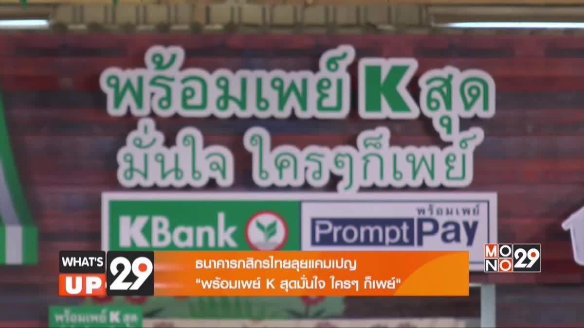 """ธนาคารกสิกรไทยลุยแคมเปญ """"พร้อมเพย์ K สุดมั่นใจ ใครๆ ก็เพย์"""""""