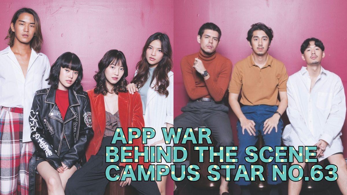 """7 นักแสดง """"APP WAR"""" ใน Campus Star No.63"""
