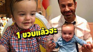จิมมี่ คิมเมล อวยพรวันเกิดลูกชาย หลังรอดชีวิตจากผ่าตัดหัวใจแต่แรกเกิด