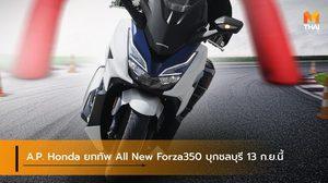 A.P. Honda ยกทัพ All New Forza350 บุกชลบุรี 13 ก.ย.นี้