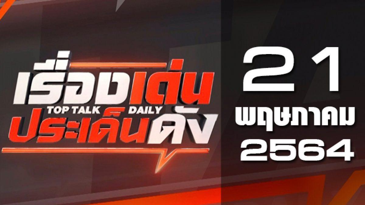 เรื่องเด่นประเด็นดัง Top Talk Daily 21-05-64