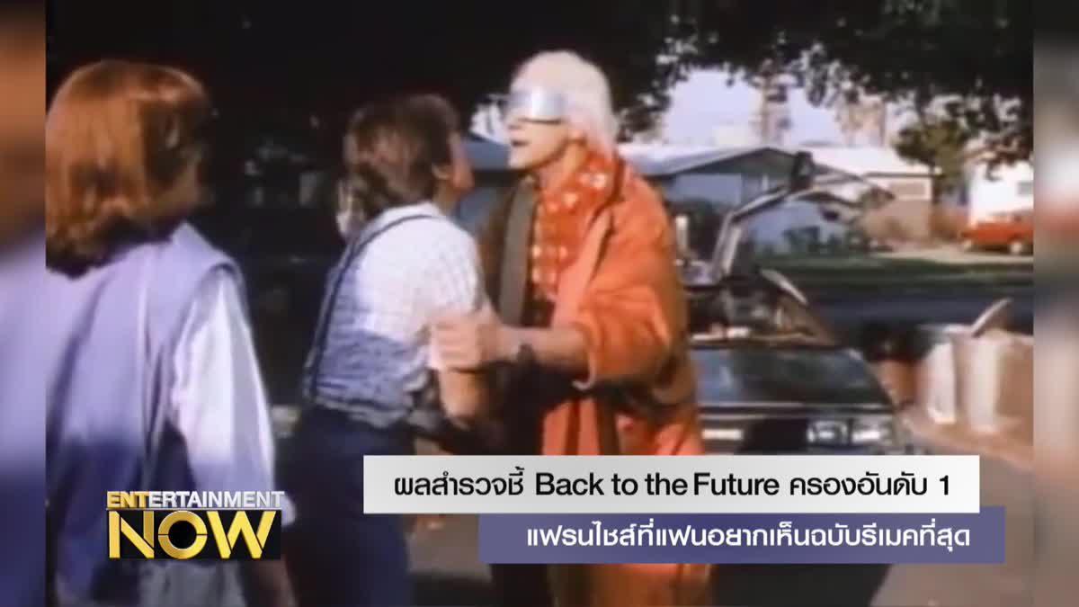 ผลสำรวจชี้ Back to the Future ครองอันดับ 1 แฟรนไชส์ที่แฟนอยากเห็นฉบับรีเมคที่สุด