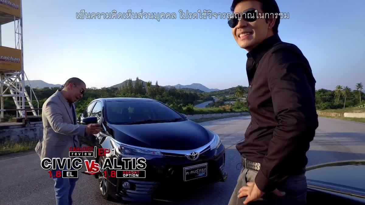 Honda Civic 1.8 EL Vs Toyota Altis 1.8 Esport EP.1