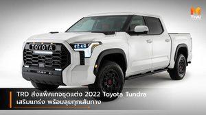 TRD ส่งแพ็คเกจชุดแต่ง 2022 Toyota Tundra เสริมแกร่ง พร้อมลุยทุกเส้นทาง