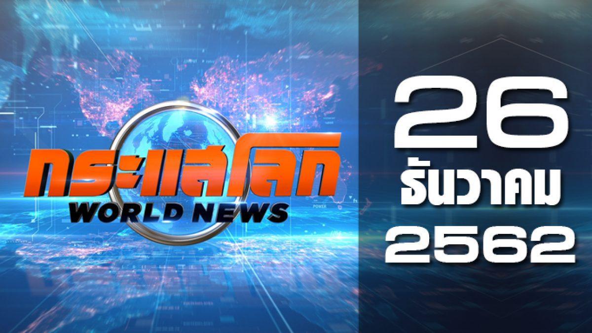กระแสโลก World News 26-12-62