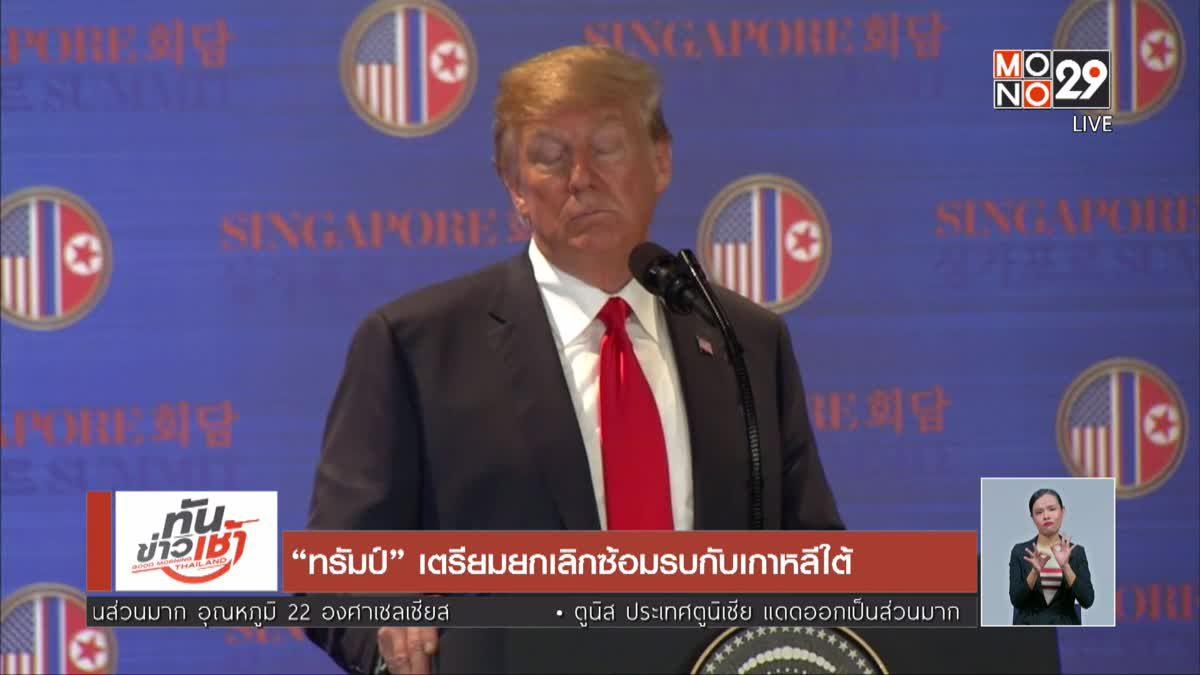 """""""ทรัมป์"""" เตรียมยกเลิกซ้อมรบกับเกาหลีใต้"""