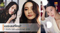 7 ตัวเต็ง! มิสไทยแลนด์เวิลด์ 2019 กระแสมาแรง โปรไฟล์ดี มีแววลุ้นมง