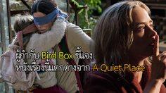 ผู้กำกับ Bird Box ชี้แจง หนังเรื่องนี้แตกต่างจาก A Quiet Place