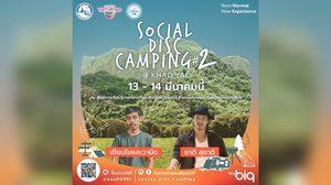 เที่ยวแบบมีสไตล์ไม่ตกเทรนด์ กับ  Social-Disc-Camping#2@Khao Yai