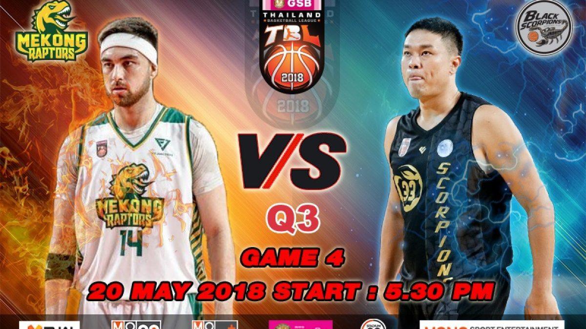ควอเตอร์ที่ 3 การเเข่งขันบาสเกตบอล GSB TBL2018 : Mekong Raptors VS Black Scorpions  (20 May 2018)