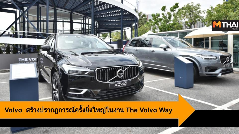 Volvo ผู้นำนวัตกรรมยานยนต์ สร้างปรากฏการณ์ครั้งยิ่งใหญ่ในงาน The Volvo Way