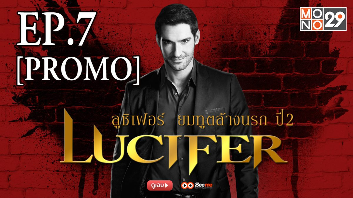 Lucifer ลูซิเฟอร์ ยมทูตล้างนรก ปี2 EP.07 [PROMO]