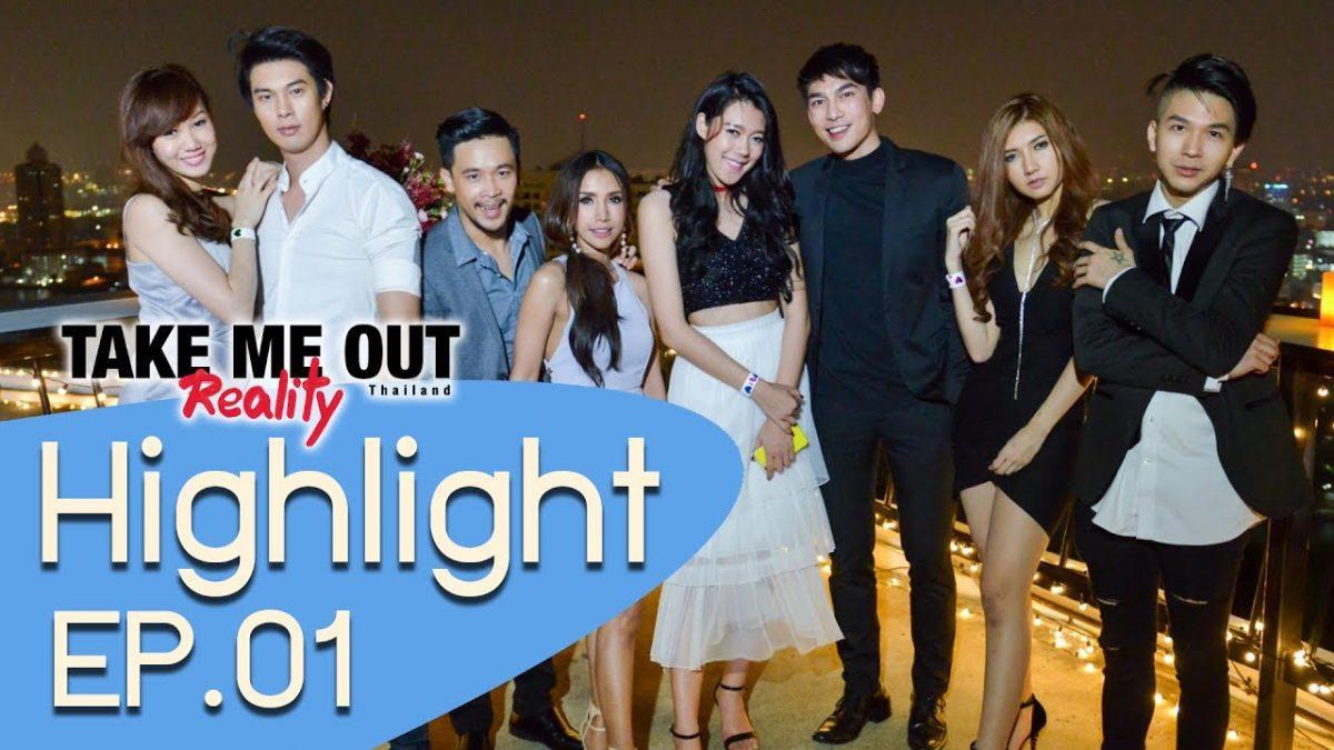 ทริปลุ้น วุ่นรัก l Highlight - Take Me Out Reality S.2 EP.01 (4 มิ.ย. 60)