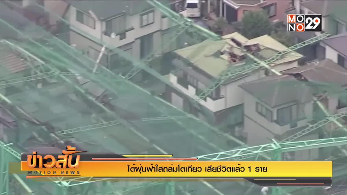 ไต้ฝุ่นฟ้าใสถล่มโตเกียว เสียชีวิตแล้ว 1 ราย