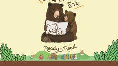 ปลดล็อกสมองเด็กไทยด้วยขั้นบันไดการอ่าน…