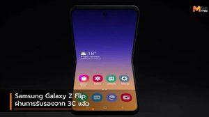 Samsung Galaxy Fold 2 หรือ Galaxy Z Flip ผ่านการรับรองจากหน่วยงานจีนแล้ว