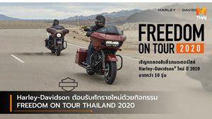 Harley-Davidson ต้อนรับศักราชใหม่ด้วยกิจกรรม FREEDOM ON TOUR THAILAND 2020