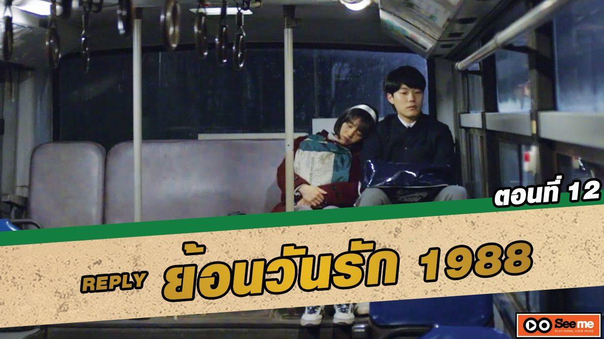 ย้อนวันรัก 1988 (Reply 1988) ตอนที่ 12 ทำไมถึงมาเช้า [THAI SUB]