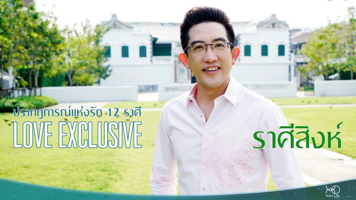 Love Exclusive เสริมดวงความรัก 2561 ราศีสิงห์