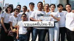 ครูดำ ธนาวุฒิ นำทีมหนังไทยบุกจีนประเดิมหนัง The Guardian