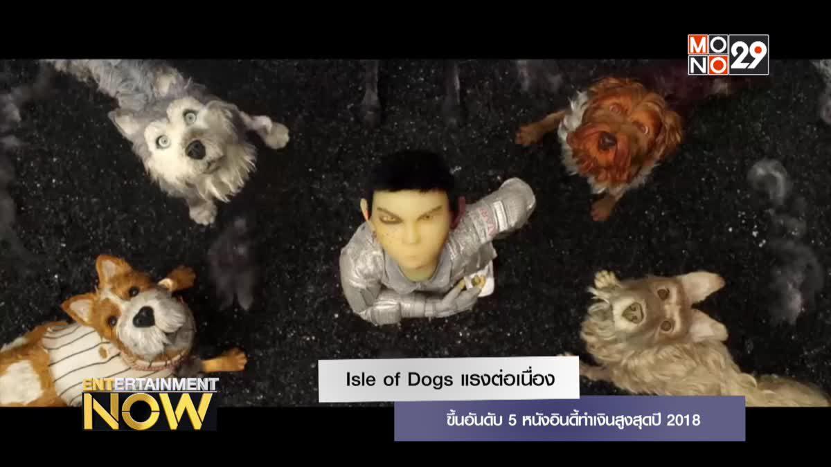 Isle of Dogs แรงต่อเนื่อง ขึ้นอันดับ 5 หนังอินดี้ทำเงินสูงสุดปี 2018