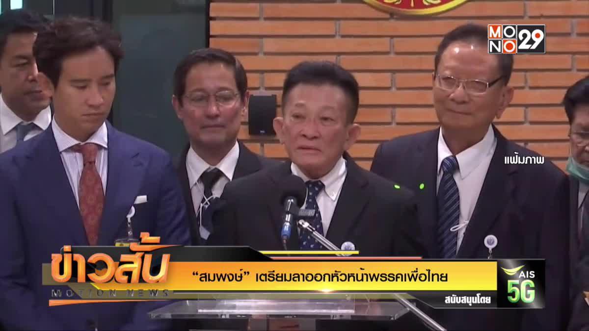 """""""สมพงษ์"""" เตรียมลาออกหัวหน้าพรรคเพื่อไทย"""