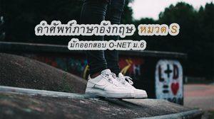 คำศัพท์ภาษาอังกฤษ หมวด S ที่มักออกข้อสอบ O-NET ม.6 #1