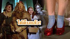 FBI ส่งคืนรองเท้าแดง Wizard of Oz หลังถูกขโมยไปกว่า 13 ปี!!