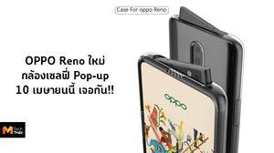 OPPO Reno ใหม่ มาพร้อมกับกล้องเซลฟี่ Pop-up เหมือนครีบฉลาม