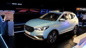 MG ZS EV รถยนต์อเนกประสงค์ไฟฟ้า วางจำหน่ายในประเทศไทย เริ่มต้น 1.19 ล้านบาท