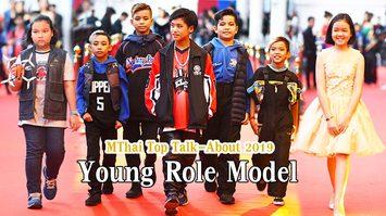 ยินดีกับเยาวชนคนเก่ง คว้ารางวัลในงาน MThai Top Talk About 2019