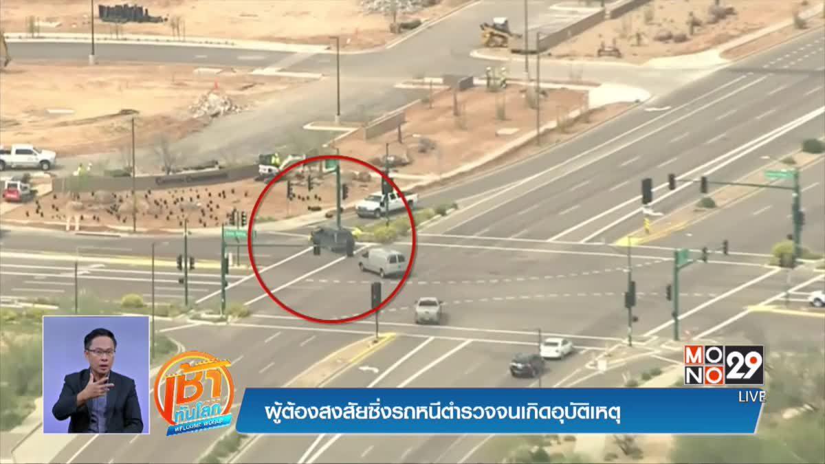 ผู้ต้องสงสัยซิ่งรถหนีตำรวจจนเกิดอุบัติเหตุ