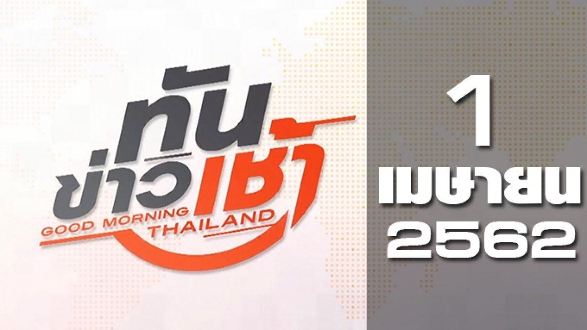 ทันข่าวเช้า Good Morning Thailand 01-04-62