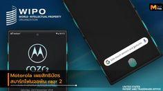 Motorola เผยสิทธิบัตรมือถือจอพับแบบใหม่อาจจะเป็น razr 2