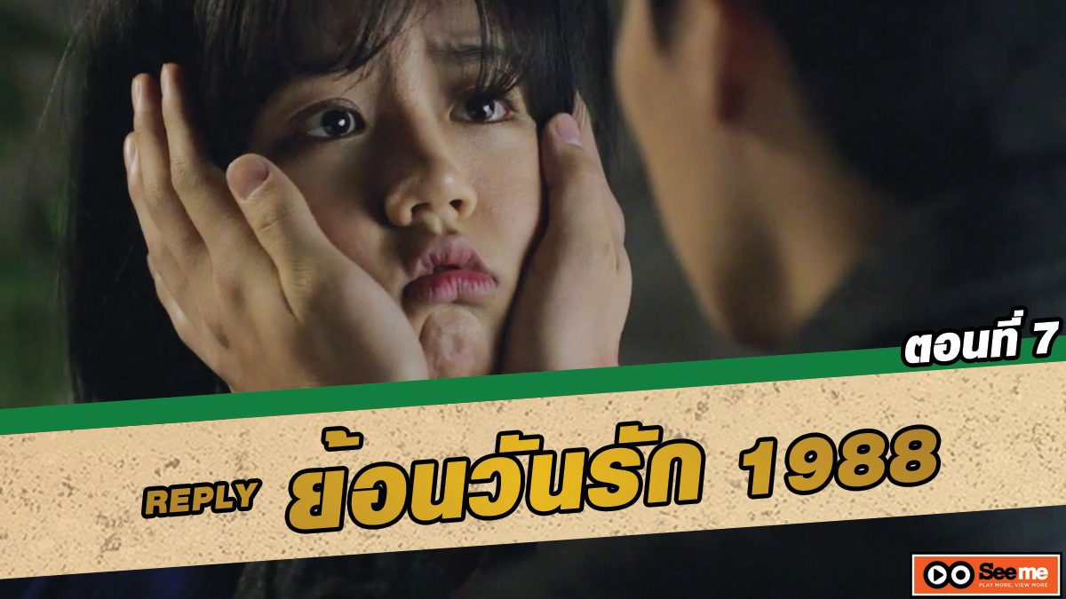 ย้อนวันรัก 1988 (Reply 1988) ตอนที่ 7 ถ้าเธอใช้สมองคิด เธอก็จะรู้เอง [THAI SUB]