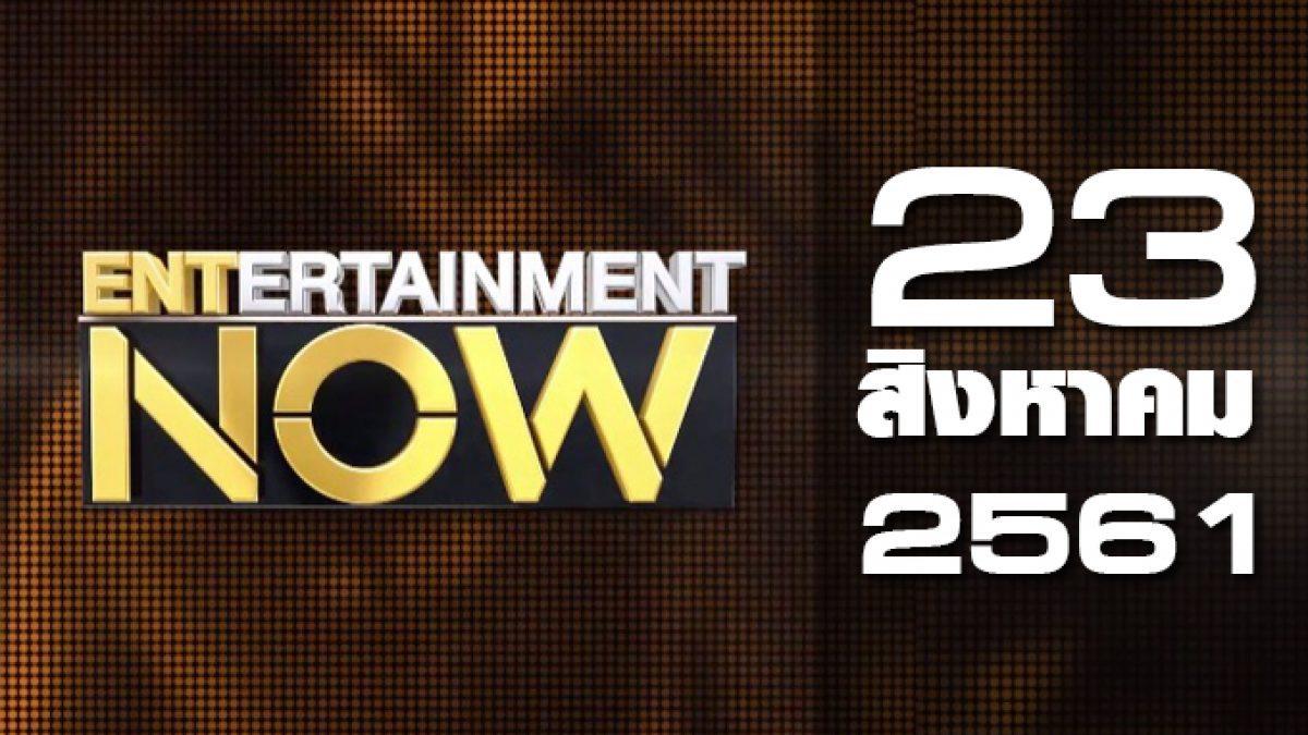 Entertainment Now Break 1 23-08-61