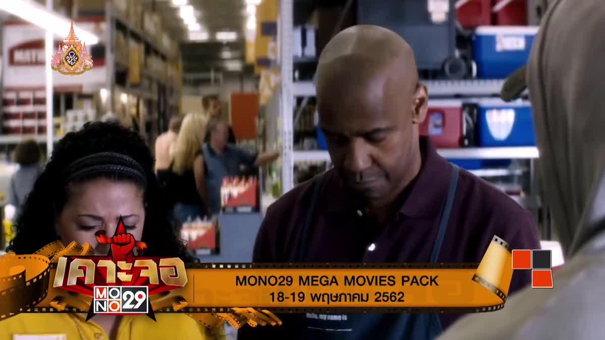 [เคาะจอ 29] MONO29 MEGA MOVIES PACK 18-19 พฤษภาคม 2562 (18-05-62)
