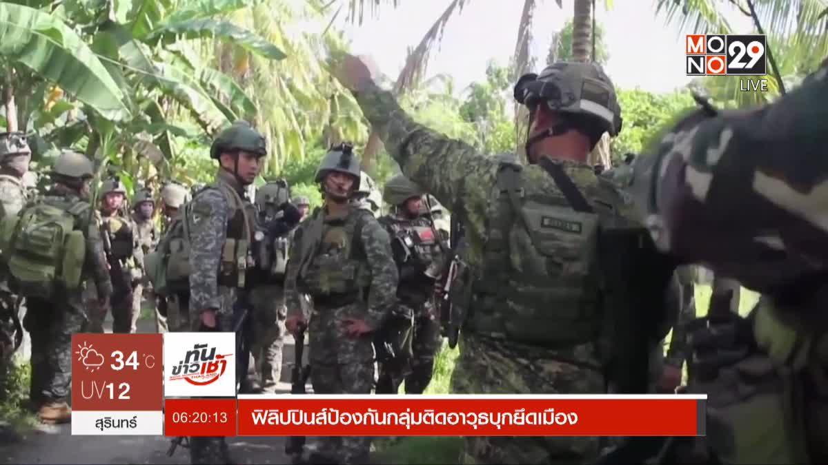 ฟิลิปปินส์ป้องกันกลุ่มติดอาวุธบุกยึดเมือง