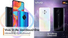 Vivo S1 Pro กล้องหลังไดมอนด์ 4 ตัว ราคาไม่ถึงหมื่น เตรียมเข้าไทย