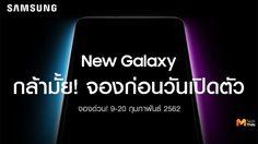 Samsung เปิดจอง Galaxy S10 ก่อนเปิดตัว โดยไม่มีทั้งดีไซน์และรายละเอียดตัวเครื่องจริง!!