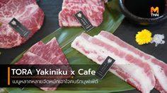TORA Yakiniku x Cafe เมนูหลากหลายจัดหนักเอาใจคนรักบุฟเฟ่ต์